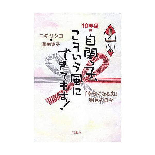 10年目の自閉っ子、こういう風にできてます! 「幸せになる力」発見の日々/ニキリンコ/藤家寛子