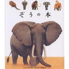 ぞうの本/ジャミ・プルニエール/手塚千史
