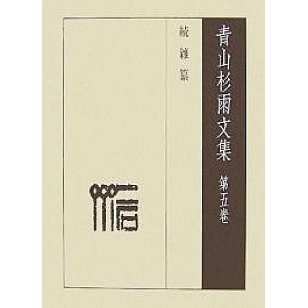 青山杉雨文集 第5巻/青山杉雨/成瀬映山