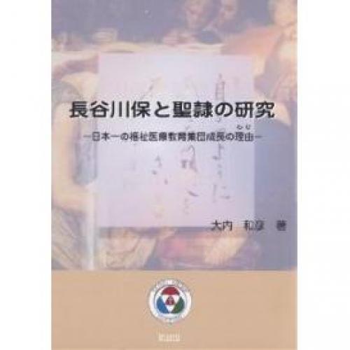 長谷川保と聖隷の研究 日本一の福祉医療教育集団成長の理由/大内和彦
