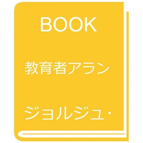 教育者アラン/ジョルジュ・パスカル/橋田和道