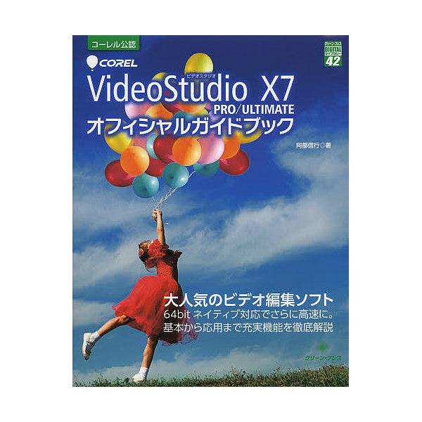 COREL VideoStudio X7 PRO/ULTIMATEオフィシャルガイドブック/阿部信行