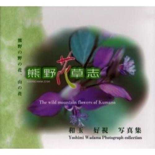 熊野花草志 熊野の野の花、山の花 和玉好視写真集/和玉好視