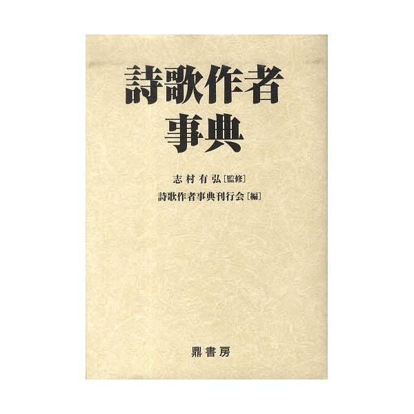 詩歌作者事典/志村有弘/詩歌作者事典刊行会/鼎書房編集部