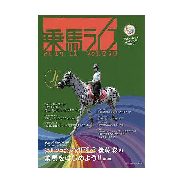 乗馬ライフ Vol.250(2014-11)