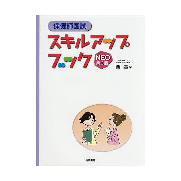 保健師国試スキルアップブックNEO/西基