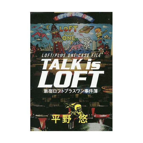 TALK is LOFT 新宿ロフトプラスワン事件簿/平野悠