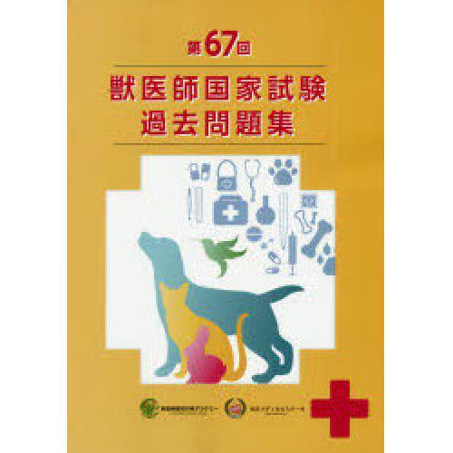 獣医師国家試験過去問題集 67回