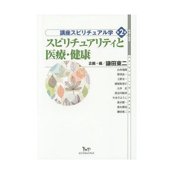 講座スピリチュアル学 第2巻