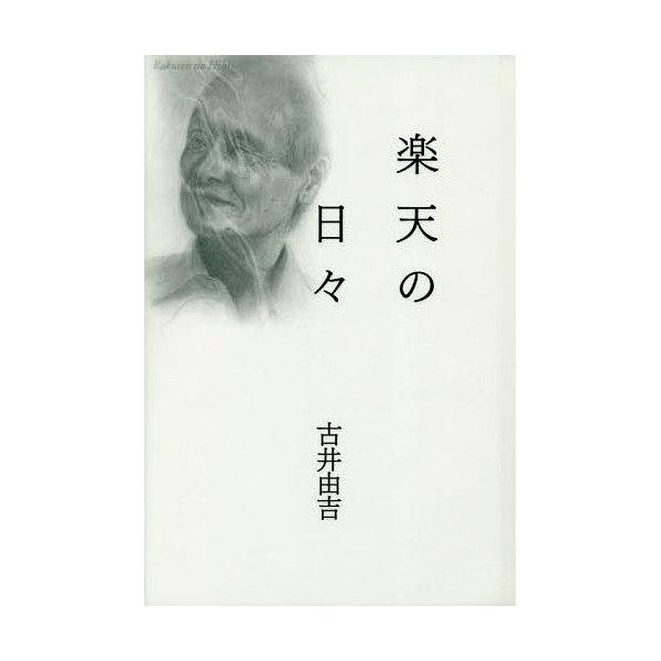 楽天の日々/古井由吉