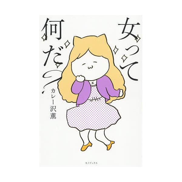 女って何だ?/カレー沢薫