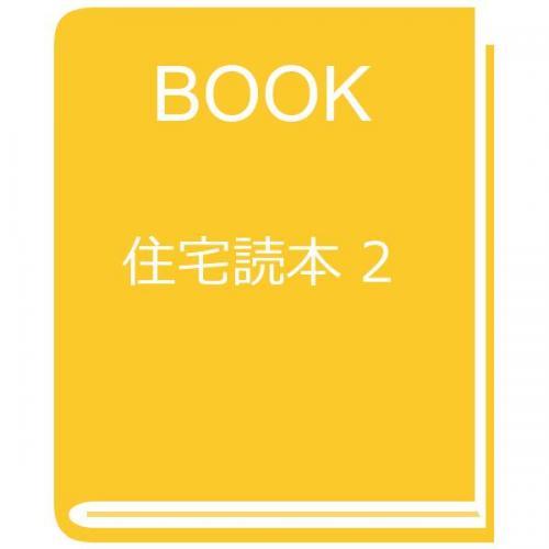 住宅読本 2
