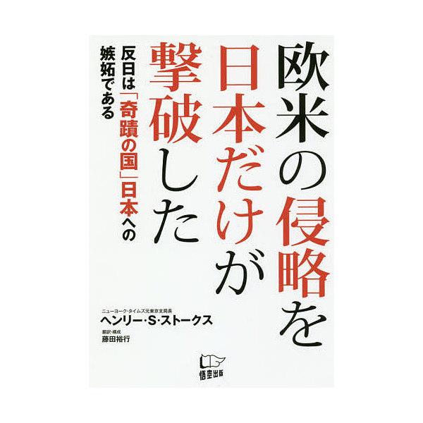 欧米の侵略を日本だけが撃破した 反日は「奇蹟の国」日本への嫉妬である/ヘンリー・S・ストークス