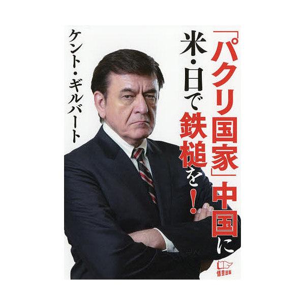 「パクリ国家」中国に米・日で鉄槌を!/ケント・ギルバート