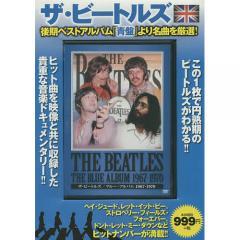 DVD ザ・ビートルズ ブルー・アルバム