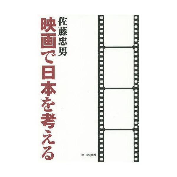 映画で日本を考える/佐藤忠男