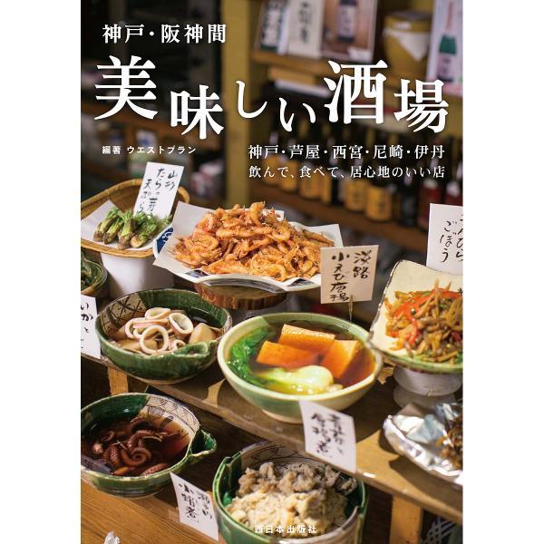 神戸・阪神間美味しい酒場 神戸・芦屋・西宮・尼崎・伊丹 飲んで、食べて、居心地のいい店/ウエストプラン/旅行