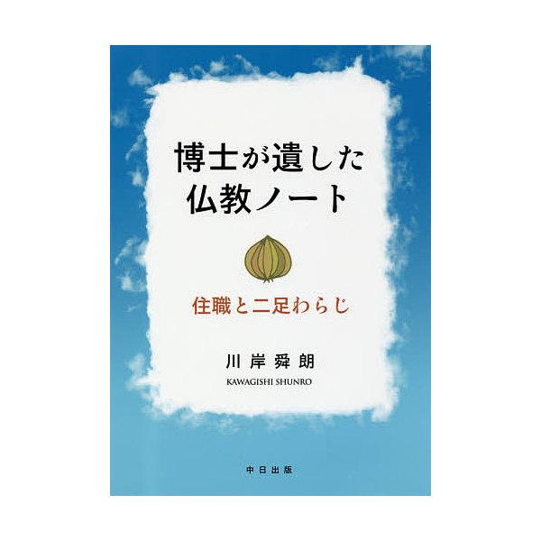 博士が遺した仏教ノート 住職と二足わらじ/川岸舜朗