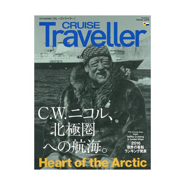 CRUISE Traveller 世界の船旅画報 2016Winter/旅行