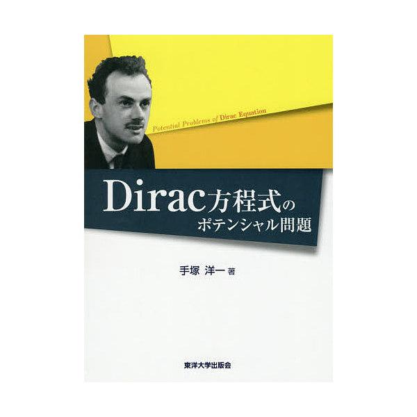 Dirac方程式のポテンシャル問題/手塚洋一