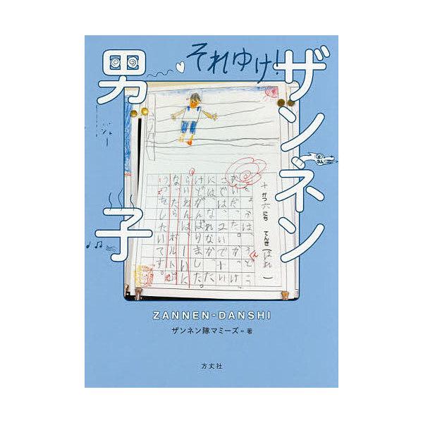 それゆけ!ザンネン男子/ザンネン隊マミーズ