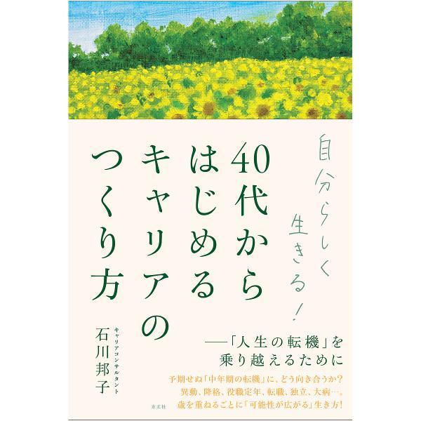 自分らしく生きる!40代からはじめるキャリアのつくり方 「人生の転機」を乗り越えるために/石川邦子