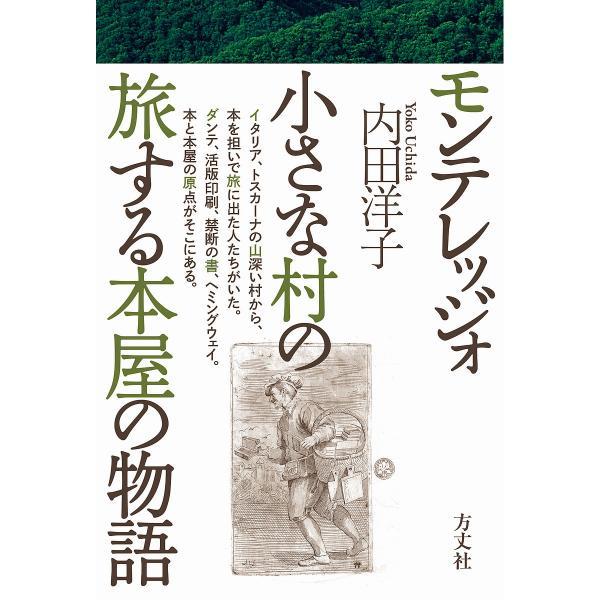 モンテレッジォ小さな村の旅する本屋の物語/内田洋子