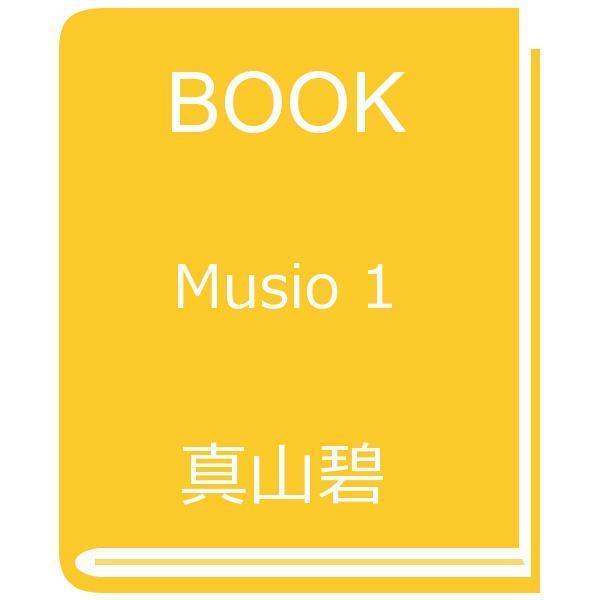 Musio 1/真山碧