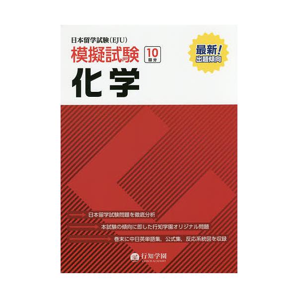 日本留学試験〈EJU〉模擬試験化学/行知学園化学教研組