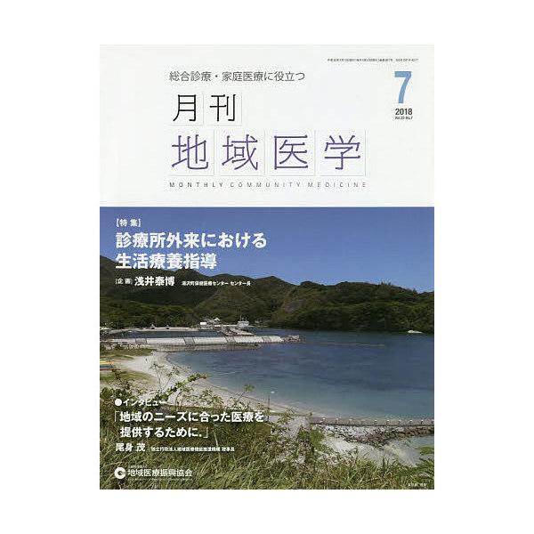 月刊地域医学 Vol.32-No.7(2018-7)