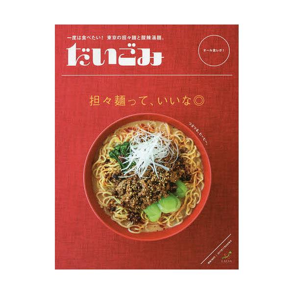 だいごみ 〔2017WINTER〕/旅行