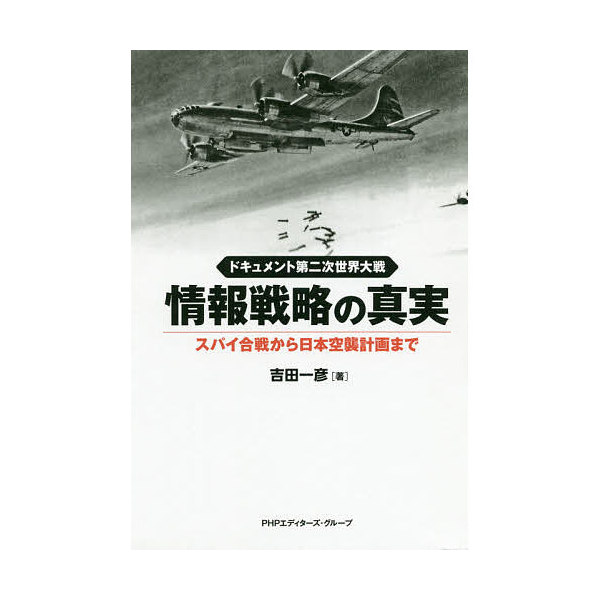 日本 次 第 大戦 二 世界