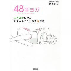 48手ヨガ 江戸遊女に学ぶ女性ホルモンと体力活性法/鈴木まり