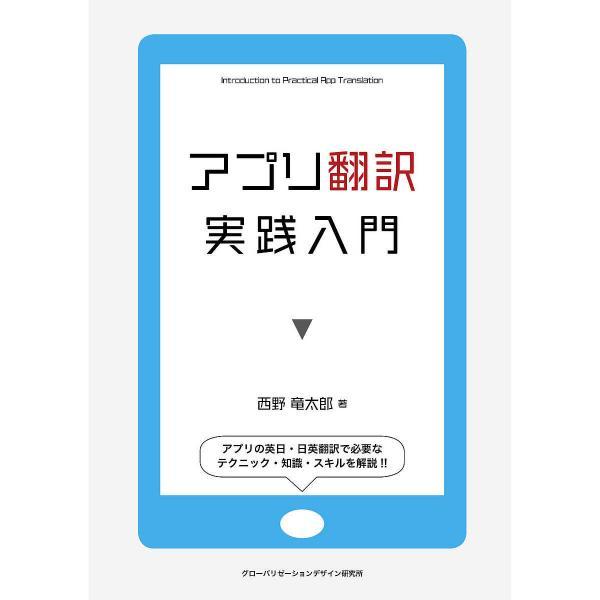 アプリ翻訳実践入門/西野竜太郎