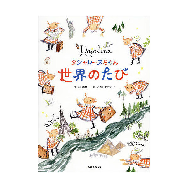 ダジャレーヌちゃん世界のたび/林木林/こがしわかおり