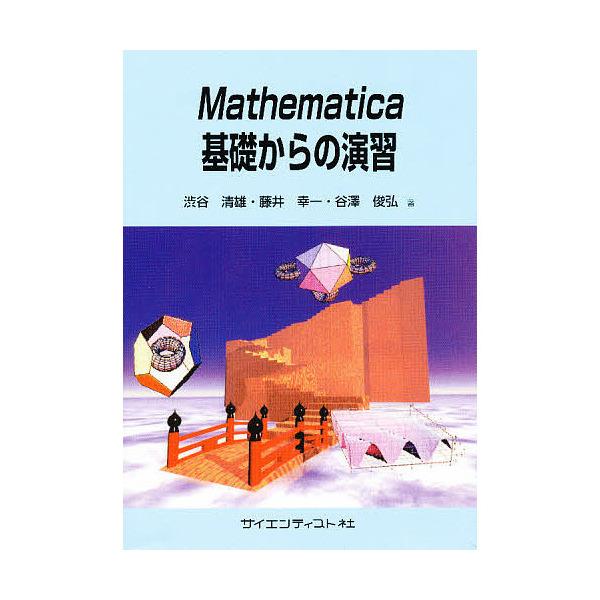 Mathematica 基礎からの演習/渋谷清雄