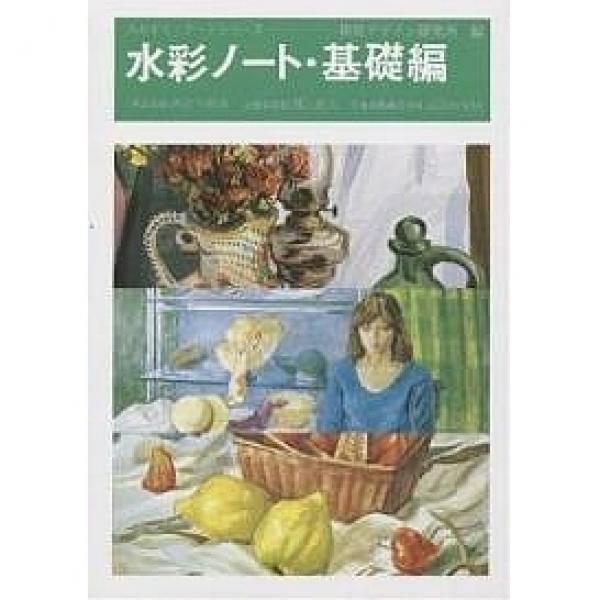 水彩ノート 基礎編/視覚デザイン研究所
