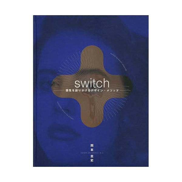 『switch』個性を創り分けるデザイン