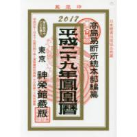 鳳凰暦 神榮館藏版 平成29年/高島万鳳/高島易断所總本部