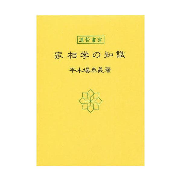 家相学の知識/平木場泰義
