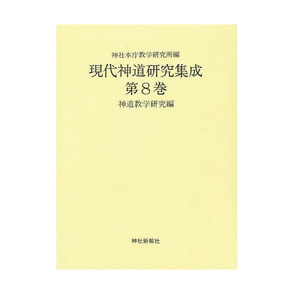 現代神道研究集成 第8巻 神道教学研究編