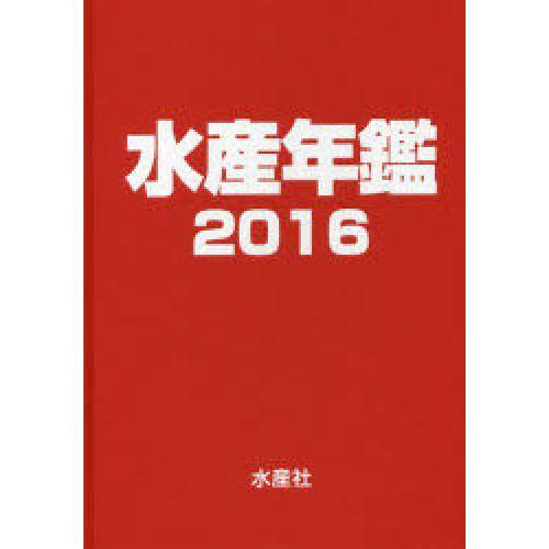 水産年鑑 2016/水産年鑑編集委員会