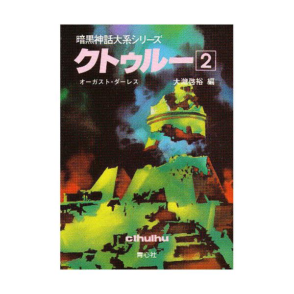 クトゥルー 2/オーガスト・ダーレス/大瀧啓裕