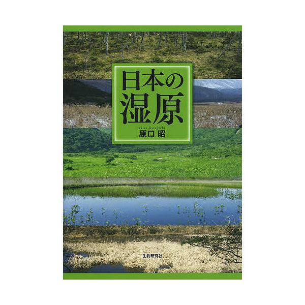日本の湿原/原口昭