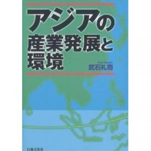 アジアの産業発展と環境/武石礼司