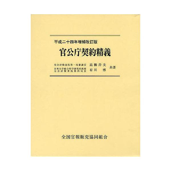 官公庁契約精義 平成24年増補改訂版/高柳岸夫/有川博