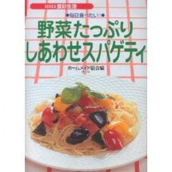 野菜たっぷりしあわせスパゲティ 毎日食べたい!/ホームメイド協会/レシピ