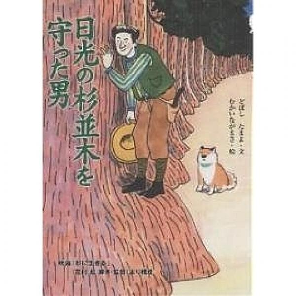 日光の杉並木を守った男/土橋圭代/むかいながまさ