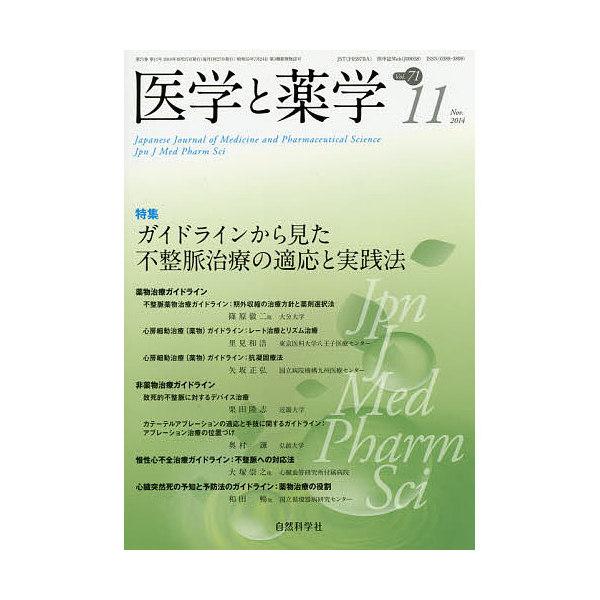 医学と薬学 Vol.71No.11(2014Nov.)