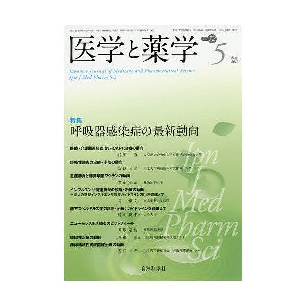 医学と薬学 Vol.72No.5(2015May.)